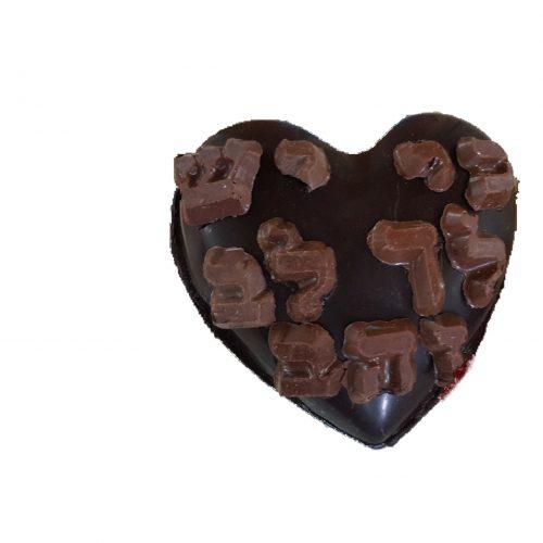 """""""כי יש לך לב זהב"""" לב משוקולד בלגי , עם נגיעות זהב אכיל ובתוכו שרשרת לב מצופה זהב ו-5 פרלינים בטעמים משתנים."""""""