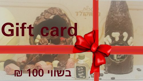 "GIFT CARD גיפט קארד בשווי 100 ש""ח לרכישה מכלל המוצרים בפנטזיות משוקולד הכרטיס מגיע בתוך מעטפה לצד זוג פרלינים"