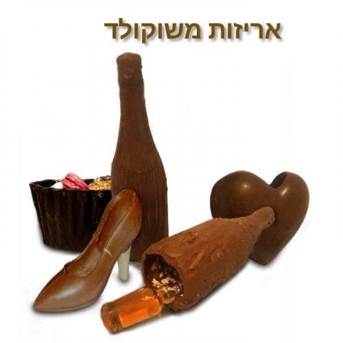 אריזות אכילות משוקולד
