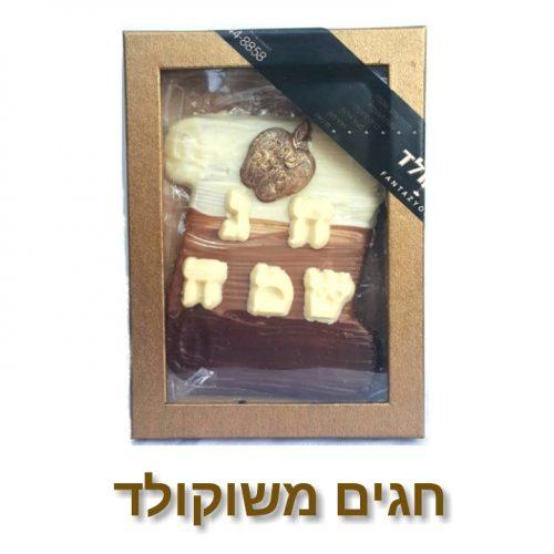 חגים משוקולד